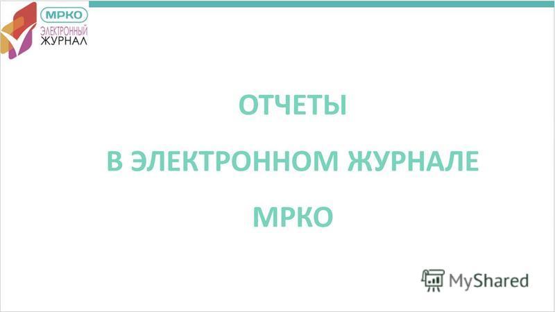 ОТЧЕТЫ В ЭЛЕКТРОННОМ ЖУРНАЛЕ МРКО