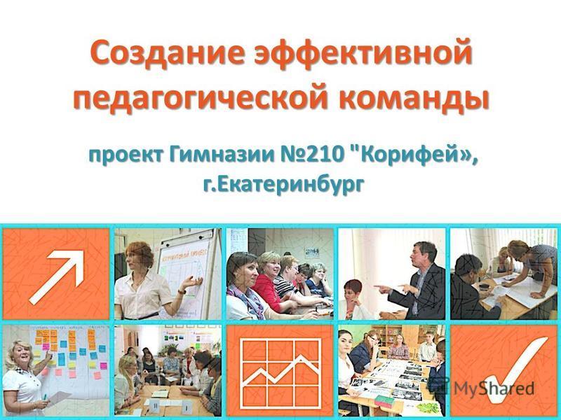 Создание эффективной педагогической команды проект Гимназии 210 Корифей», г.Екатеринбург