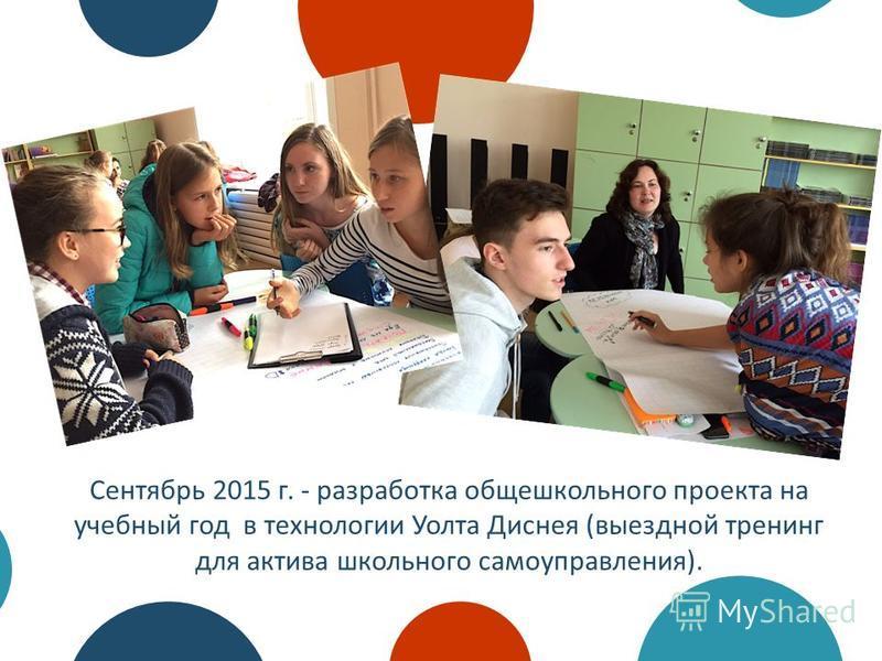Сентябрь 2015 г. - разработка общешкольного проекта на учебный год в технологии Уолта Диснея (выездной тренинг для актива школьного самоуправления).