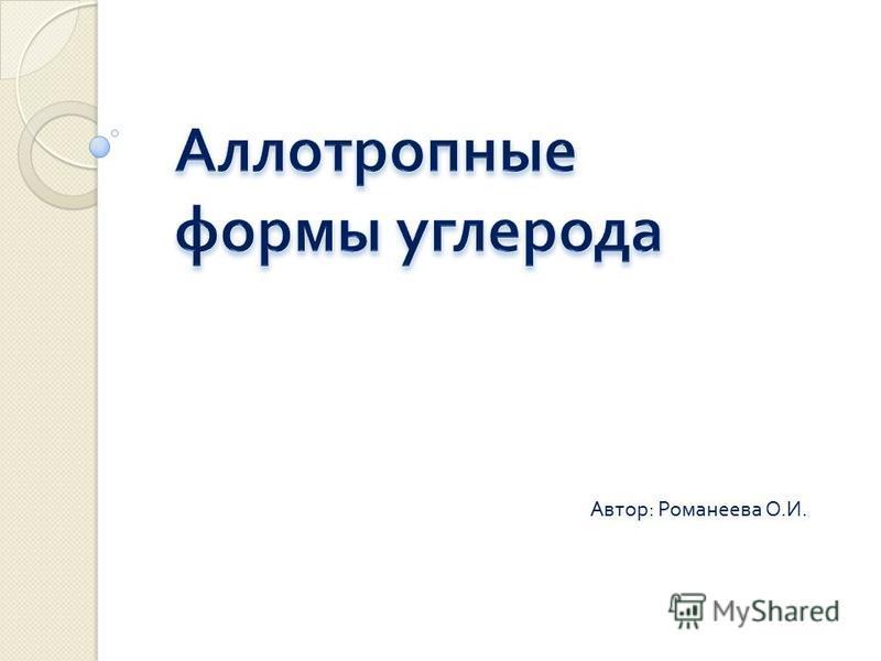 Автор : Романеева О. И.