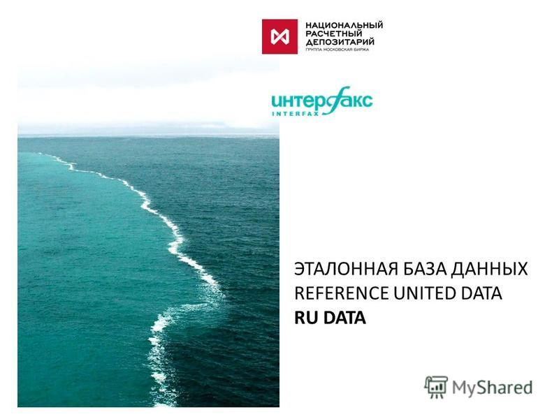 ЭТАЛОННАЯ БАЗА ДАННЫХ REFERENCE UNITED DATA RU DATA