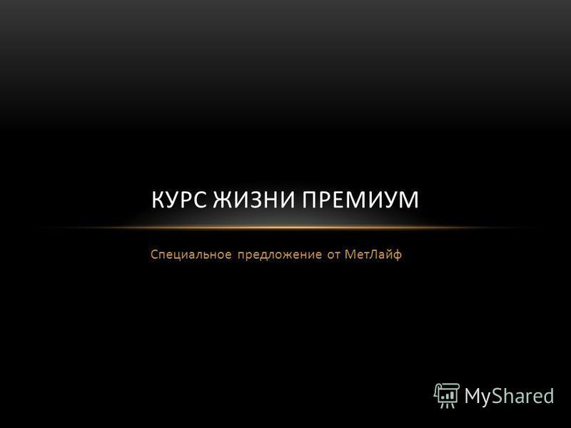 Специальное предложение от Мет Лайф КУРС ЖИЗНИ ПРЕМИУМ