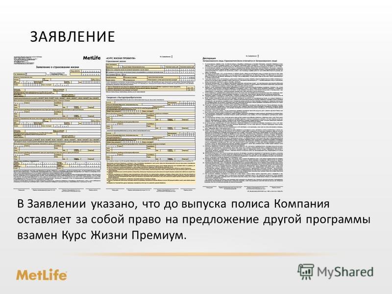 ЗАЯВЛЕНИЕ В Заявлении указано, что до выпуска полиса Компания оставляет за собой право на предложение другой программы взамен Курс Жизни Премиум.