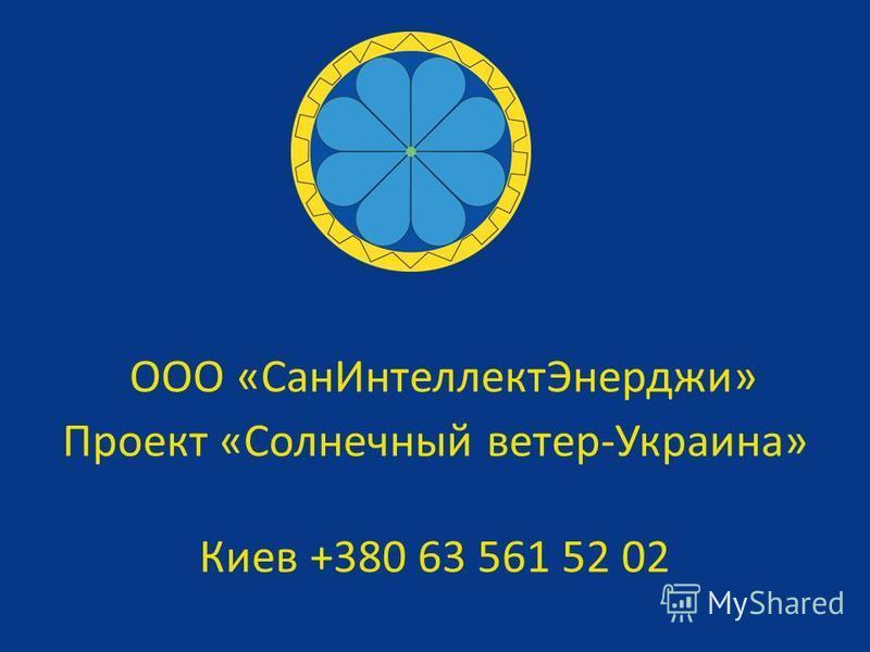 ООО «Сан Интеллект Энерджи» Проект «Солнечный ветер-Украина» Киев +380 63 561 52 02