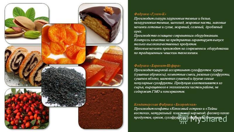 Фабрика «Гукон-К» Производит глазури лауриновые темные и белые, нелауриновые темные, шоколад, жировые пасты, маковые начинки готовые и сухие, жареный, соленый, дробленый орех. Производство оснащено современным оборудованием. Контроль качества на пред