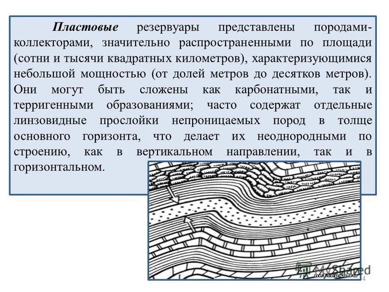 Пластовые резервуары представлены породами- коллекторами, значительно распространенными по площади (сотни и тысячи квадратных километров), характеризующимися небольшой мощностью (от долей метров до десятков метров). Они могут быть сложены как карбона