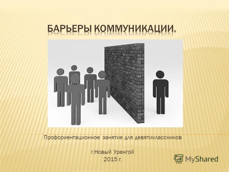 Профориентационное занятие для девятиклассников г.Новый Уренгой 2015 г.
