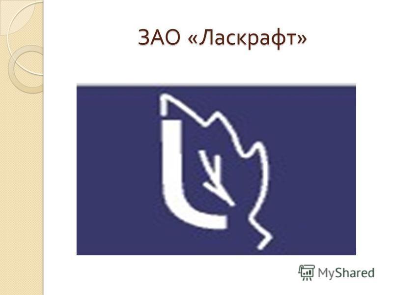 ЗАО « Ласкрафт »
