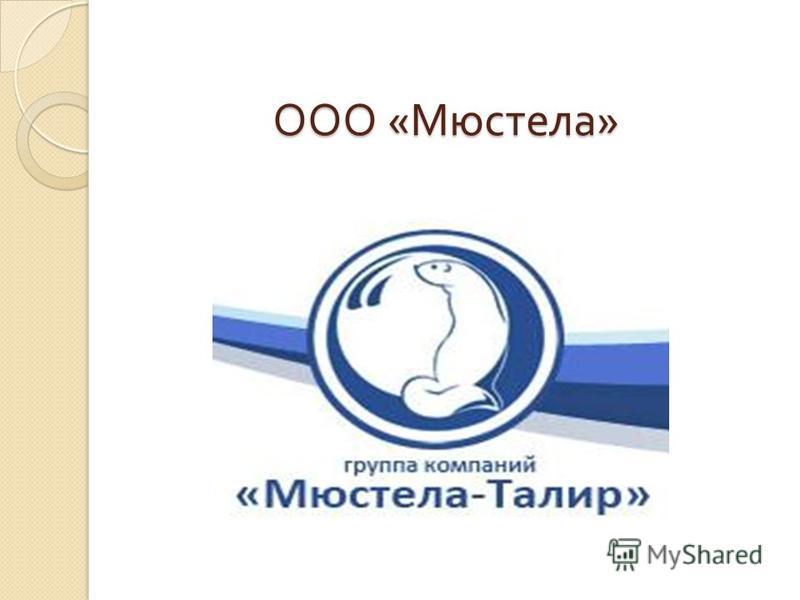 ООО « Мюстела »