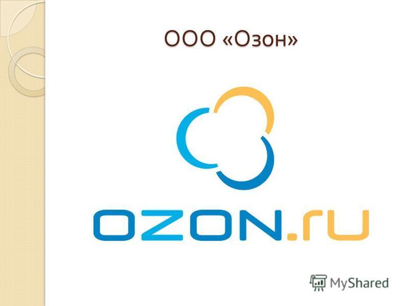 ООО « Озон »