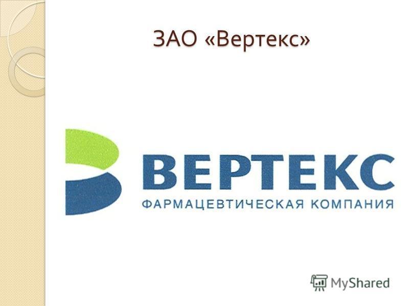 ЗАО « Вертекс »