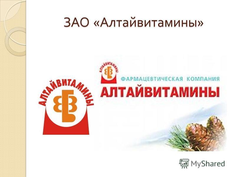 ЗАО « Алтайвитамины »