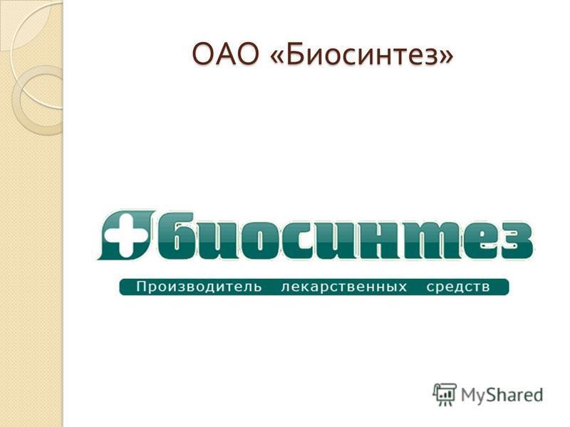 ОАО « Биосинтез »
