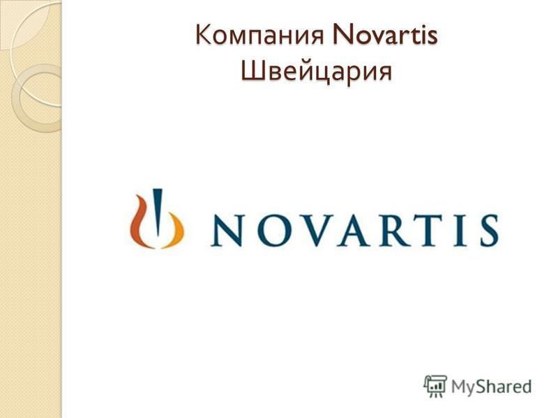 Компания Novartis Швейцария