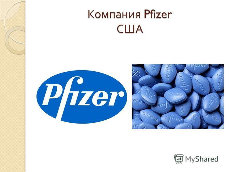 Компания Pfizer США