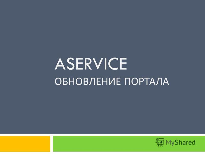 ASERVICE ОБНОВЛЕНИЕ ПОРТАЛА