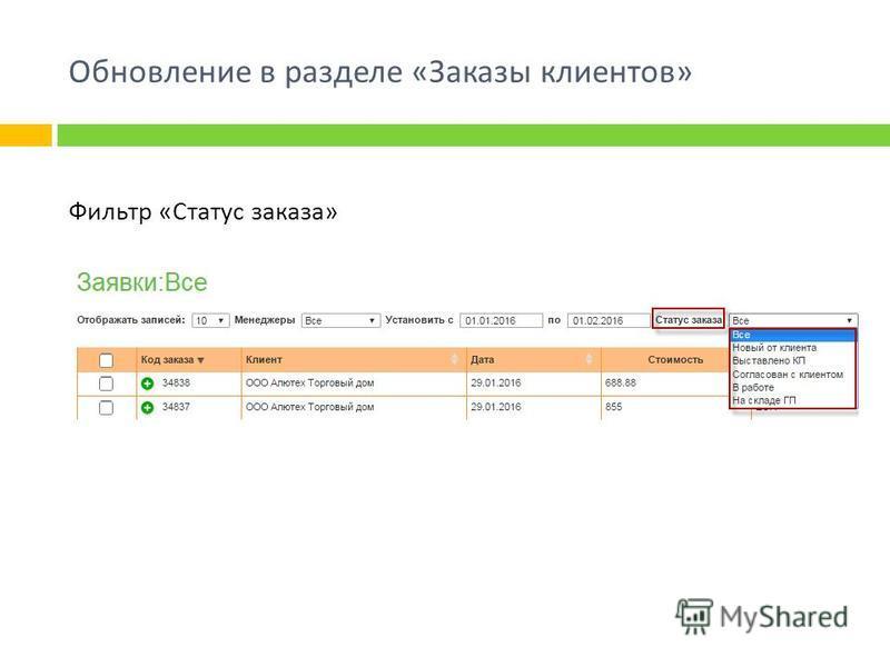 Обновление в разделе « Заказы клиентов » Фильтр « Статус заказа »