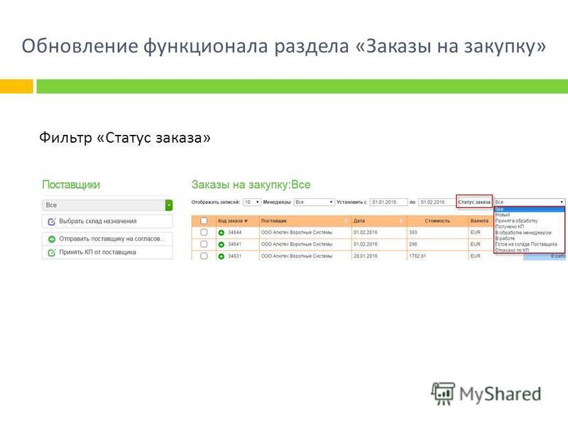 Обновление функционала раздела « Заказы на закупку » Фильтр « Статус заказа »