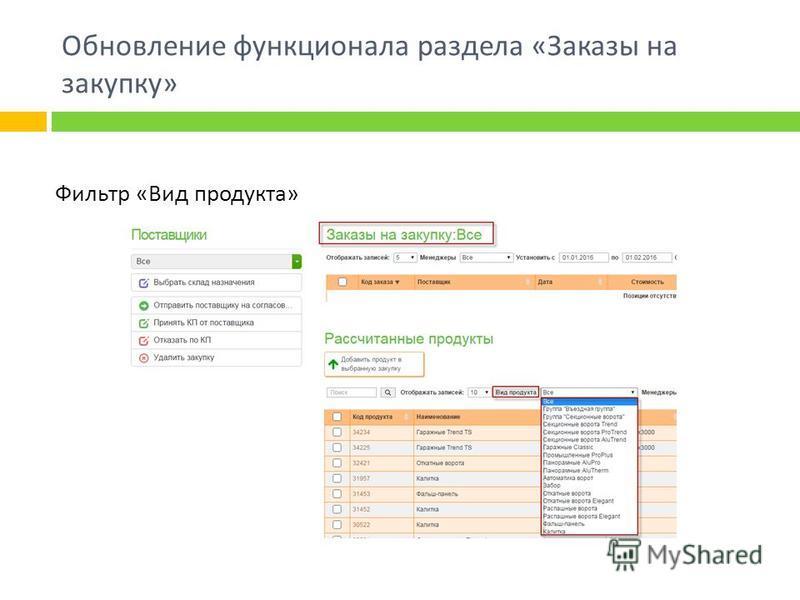 Обновление функционала раздела « Заказы на закупку » Фильтр « Вид продукта »