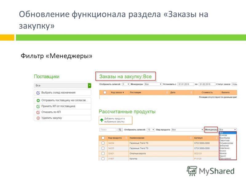 Обновление функционала раздела « Заказы на закупку » Фильтр « Менеджеры »