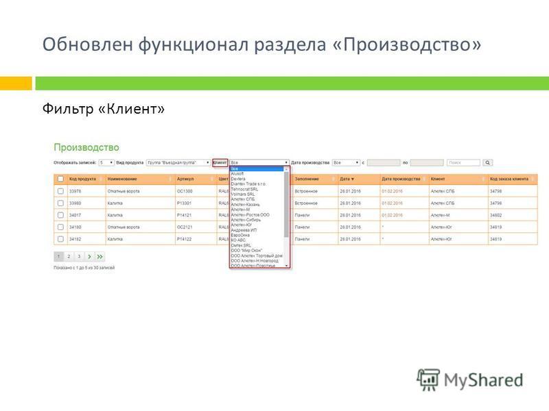 Обновлен функционал раздела « Производство » Фильтр « Клиент »