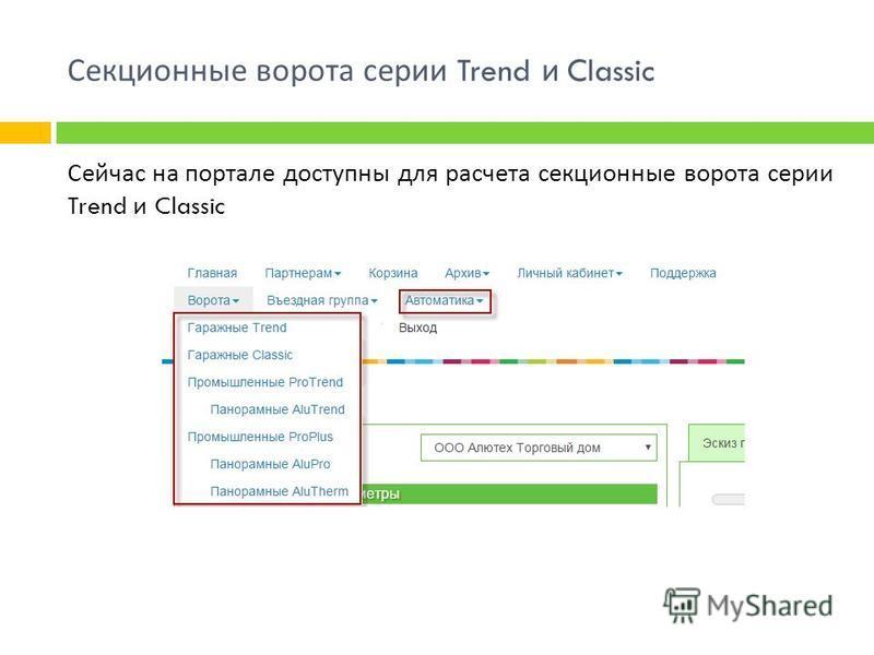 Секционные ворота серии Trend и Classic Сейчас на портале доступны для расчета секционные ворота серии Trend и Classic