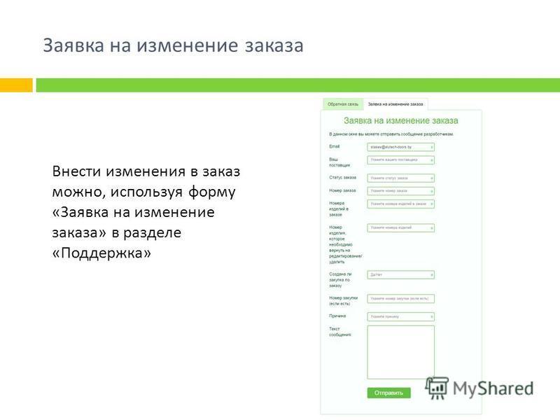 Заявка на изменение заказа Внести изменения в заказ можно, используя форму « Заявка на изменение заказа » в разделе « Поддержка »