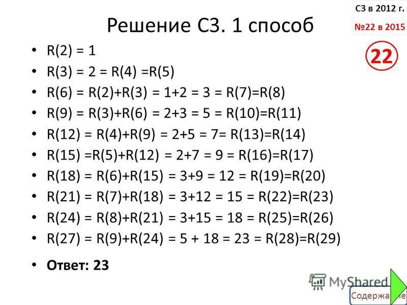 Содержание R(2) = 1 R(3) = 2 = R(4) =R(5) R(6) = R(2)+R(3) = 1+2 = 3 = R(7)=R(8) R(9) = R(3)+R(6) = 2+3 = 5 = R(10)=R(11) R(12) = R(4)+R(9) = 2+5 = 7= R(13)=R(14) R(15) =R(5)+R(12) = 2+7 = 9 = R(16)=R(17) R(18) = R(6)+R(15) = 3+9 = 12 = R(19)=R(20) R