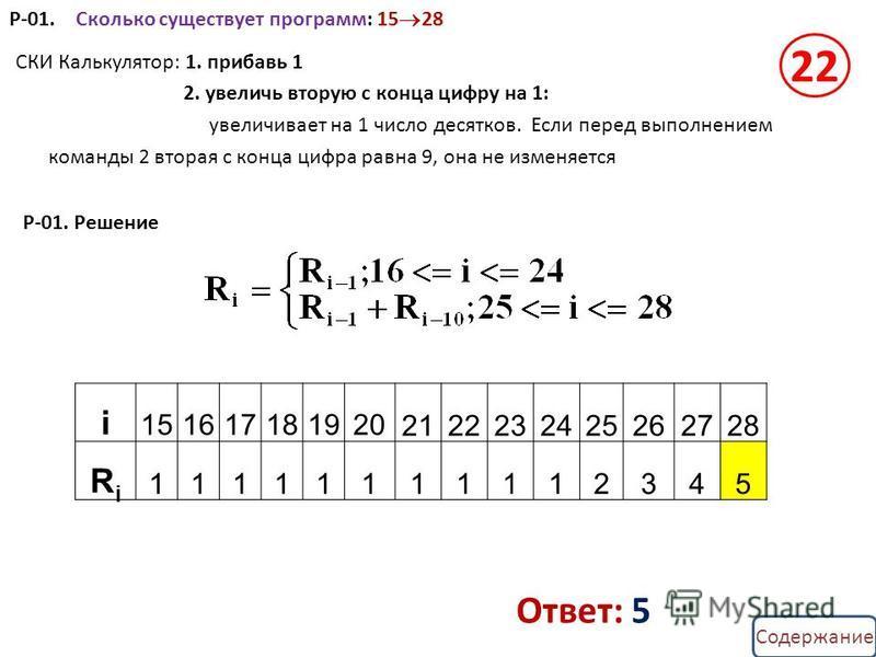 Содержание Р-01. Сколько существует программ: 15 28 СКИ Калькулятор: 1. прибавь 1 2. увеличь вторую с конца цифру на 1: увеличивает на 1 число десятков. Если перед выполнением команды 2 вторая с конца цифра равна 9, она не изменяется 22 i 15161718192