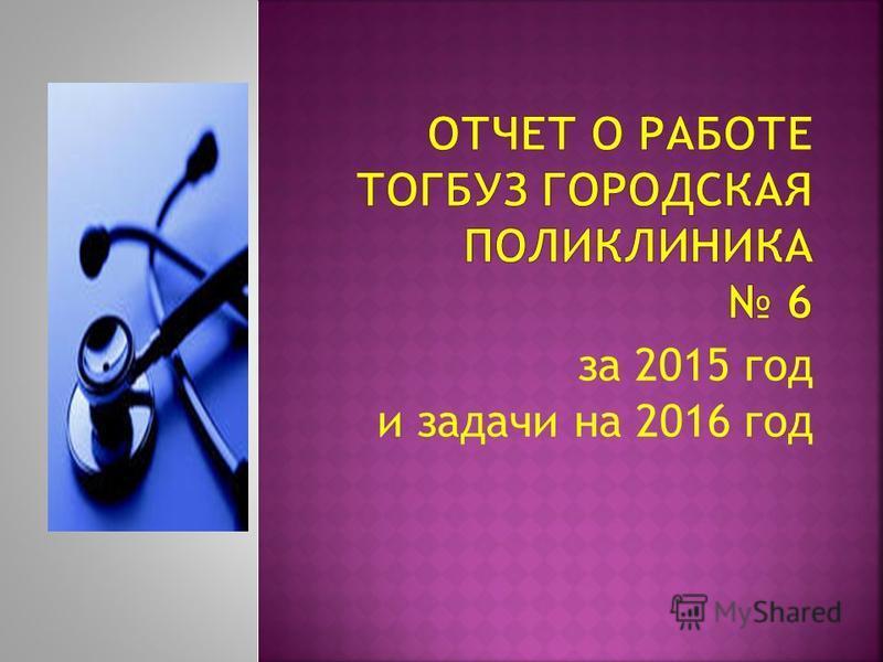 за 2015 год и задачи на 2016 год