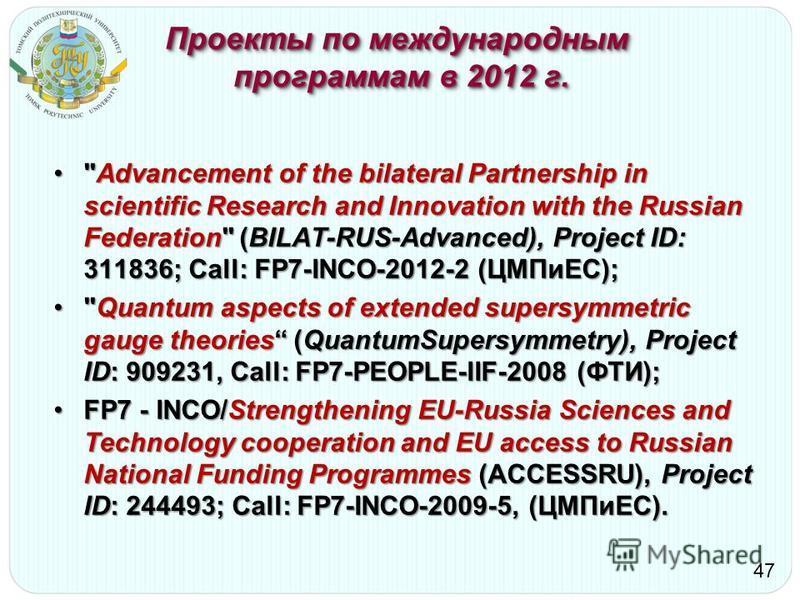 Проекты по международным программам в 2012 г.