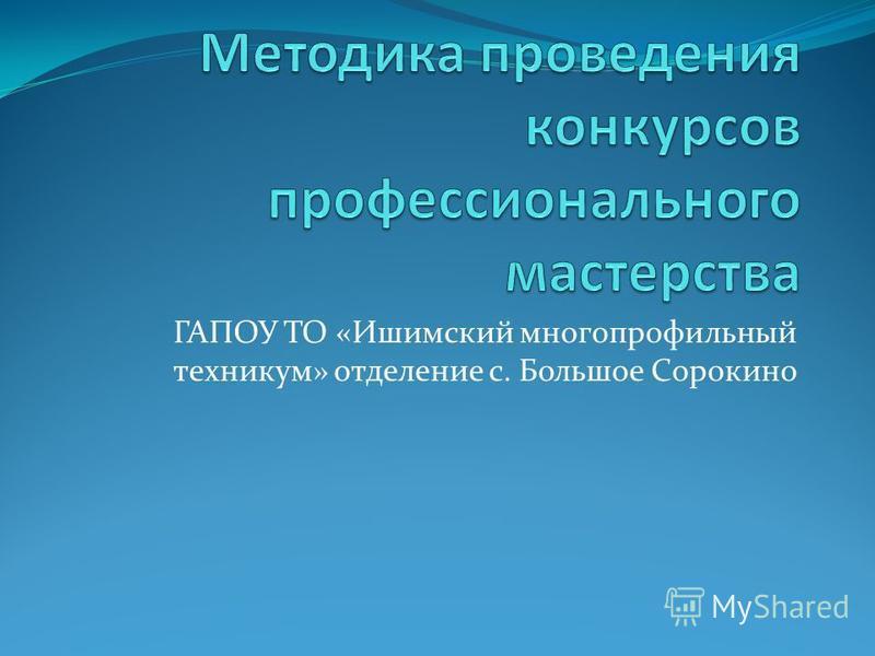 ГАПОУ ТО «Ишимский многопрофильный техникум» отделение с. Большое Сорокино