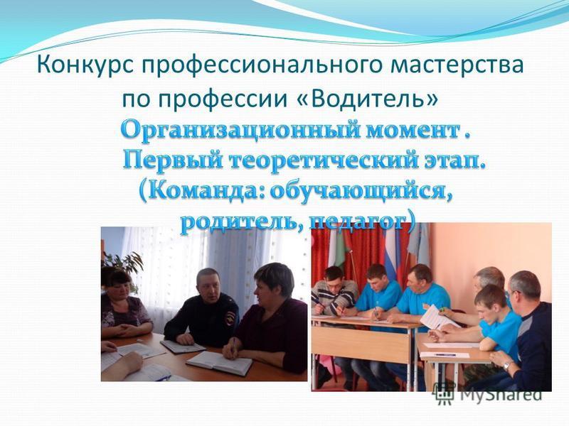 Конкурс профессионального мастерства по профессии «Водитель»