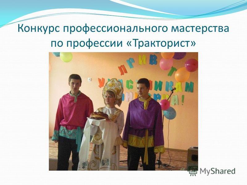 Конкурс профессионального мастерства по профессии «Тракторист»