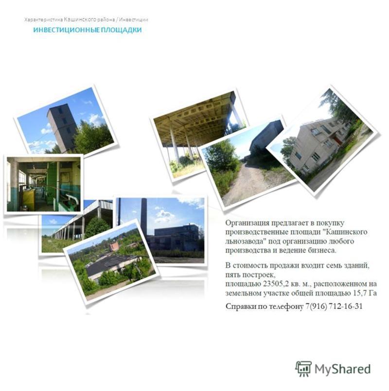 Характеристика Кашинского района / Инвестиции ИНВЕСТИЦИОННЫЕ ПЛОЩАДКИ