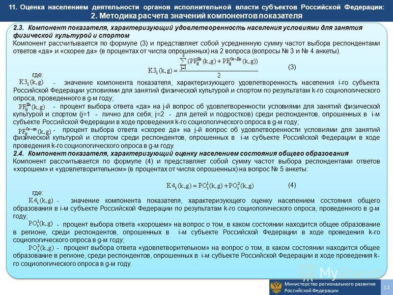 Министерство регионального развития Российской Федерации 14 2.3. Компонент показателя, характеризующий удовлетворенность населения условиями для занятия физической культурой и спортом Компонент рассчитывается по формуле (3) и представляет собой усред