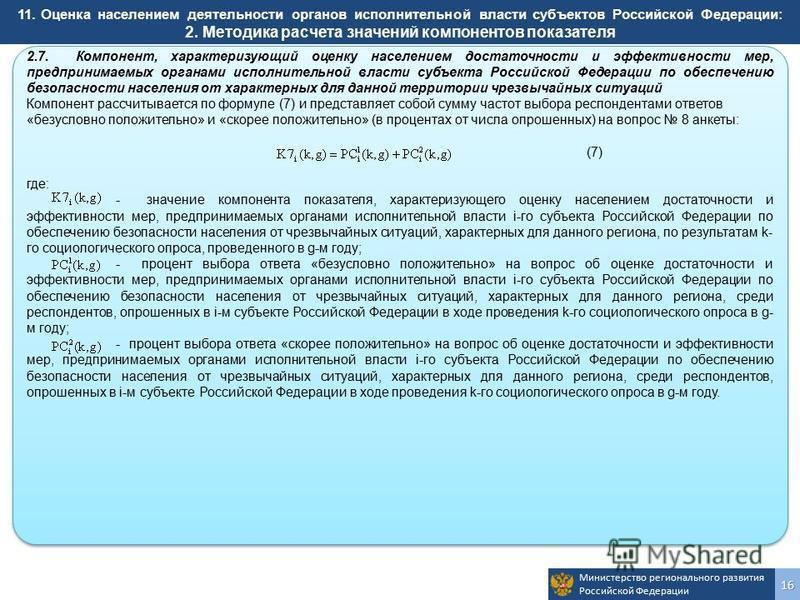 Министерство регионального развития Российской Федерации 16 2.7. Компонент, характеризующий оценку населением достаточности и эффективности мер, предпринимаемых органами исполнительной власти субъекта Российской Федерации по обеспечению безопасности