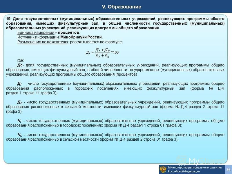 Министерство регионального развития Российской Федерации 36 V. Образование 19. Доля государственных (муниципальных) образовательных учреждений, реализующих программы общего образования, имеющих физкультурный зал, в общей численности государственных (