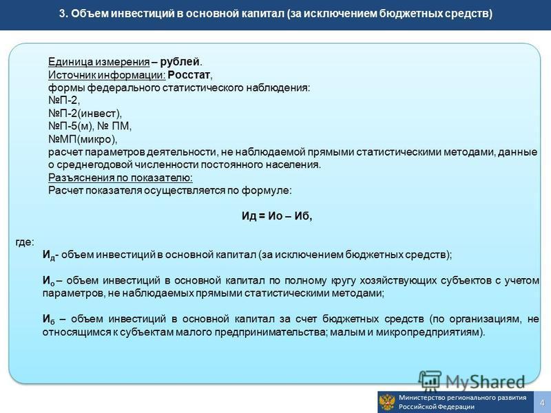 Министерство регионального развития Российской Федерации 4 Единица измерения – рублей. Источник информации: Росстат, формы федерального статистического наблюдения: П-2, П-2(инвест), П-5(м), ПМ, МП(микро), расчет параметров деятельности, не наблюдаемо