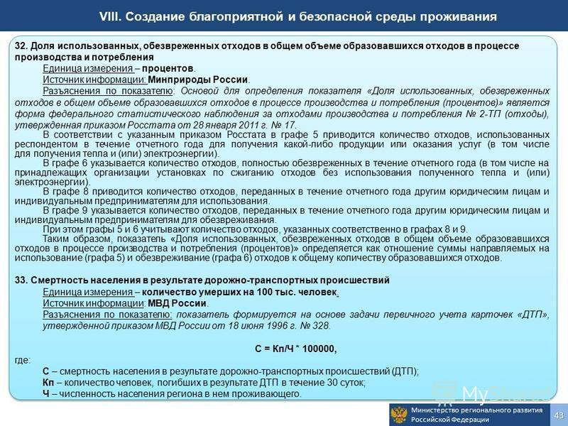 Министерство регионального развития Российской Федерации 43 VIII. Создание благоприятной и безопасной среды проживания 32. Доля использованных, обезвреженных отходов в общем объеме образовавшихся отходов в процессе производства и потребления Единица