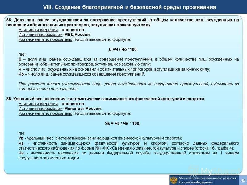 Министерство регионального развития Российской Федерации 45 VIII. Создание благоприятной и безопасной среды проживания 35. Доля лиц, ранее осуждавшихся за совершение преступлений, в общем количестве лиц, осужденных на основании обвинительных приговор