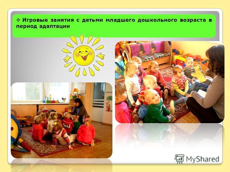 Игровые занятия с детьми младшего дошкольного возраста в период адаптации