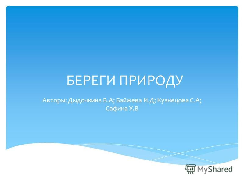 БЕРЕГИ ПРИРОДУ Авторы: Дыдочкина В.А; Байжева И.Д; Кузнецова С.А; Сафина У.В