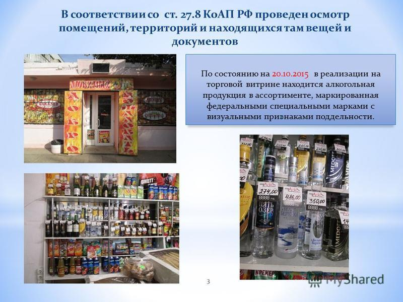 3 По состоянию на 20.10.2015 в реализации на торговой витрине находится алкогольная продукция в ассортименте, маркированная федеральными специальными марками с визуальными признаками поддельности.