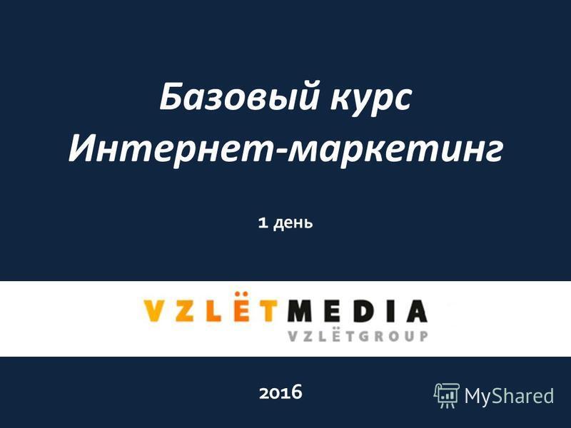 Базовый курс Интернет-маркетинг 2016 1 день