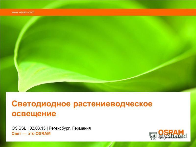 Светодиодное растениеводческое освещение OS SSL | 02.03.15 | Регенсбург, Германия Свет это OSRAM www.osram.com