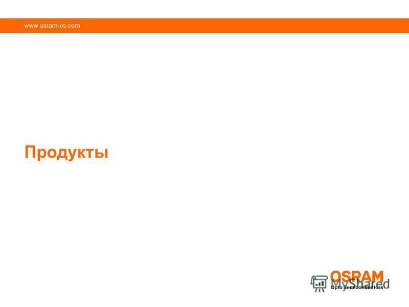 www.osram-os.com Продукты