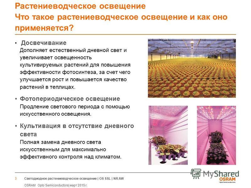 Светодиодное растениеводческое освещение | OS SSL | NR AW OSRAM Opto Semiconductors| март 2015 г. 3 Растениеводческое освещение Что такое растениеводческое освещение и как оно применяется? Досвечивание Дополняет естественный дневной свет и увеличивае