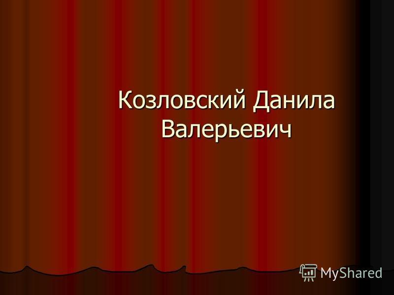 Козловский Данила Валерьевич