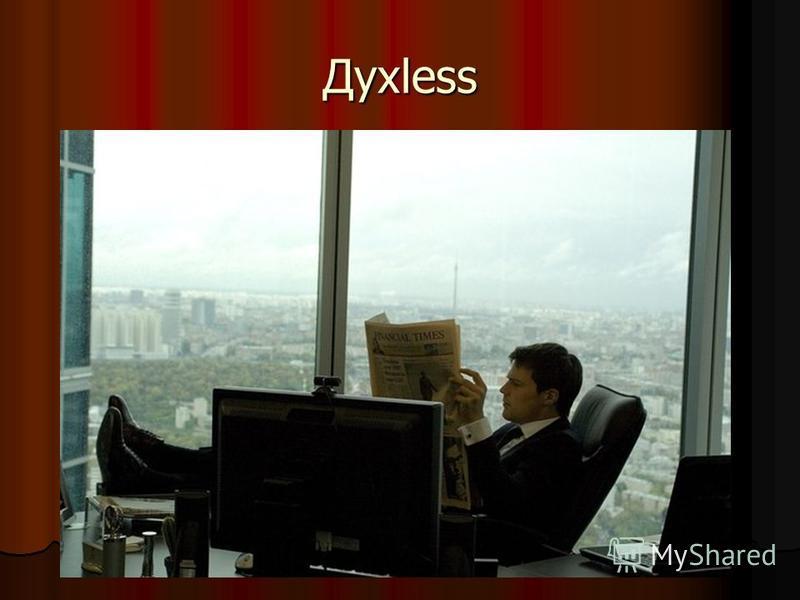 Дуxless